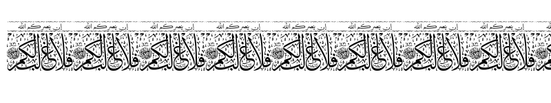 Preview of Aayat Quraan 11 Regular