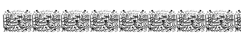 Preview of Aayat Quraan 12 Regular
