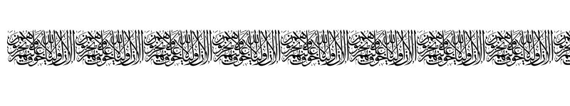 Preview of Aayat Quraan 13 Regular