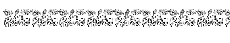 Preview of Aayat Quraan 15 Regular