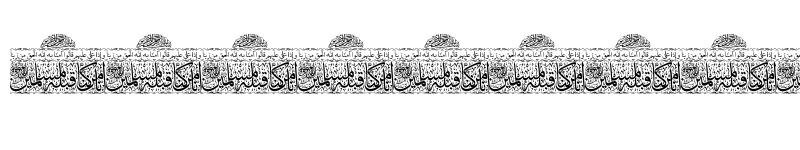 Preview of Aayat Quraan 24 Regular