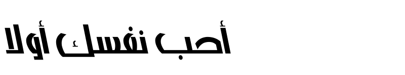 Preview of Al Afefah Font Regular