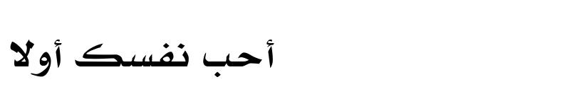Preview of Al-Mohanad Bold