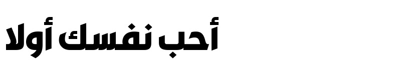Preview of Al Qabas Bold