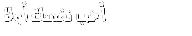 Preview of aref_ graffiti 3d Regular