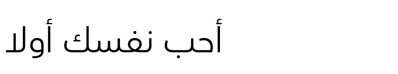 Avenir Book: Download for free at ArabicFonts : Arabic Fonts