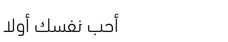 Cocon? Next Arabic Light: Download for free at ArabicFonts