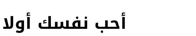 Droid Arabic Kufi Bold: Download for free at ArabicFonts : Arabic Fonts