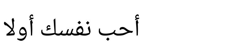 Droid Arabic Naskh Regular: Download for free at ArabicFonts