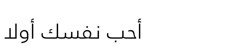 Preview of Frutiger LT Arabic 45 Light