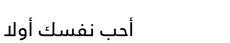 Preview of Frutiger LT Arabic 55 Roman