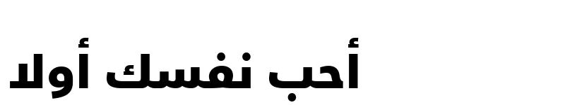 Preview of Frutiger LT Arabic 75 Black