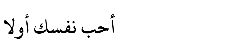 Preview of KFGQPC Uthman Taha Naskh Bold