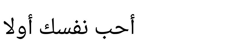 Preview of Sahl Naskh Regular