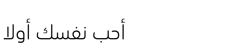 SST Arabic Light: Download for free at ArabicFonts : Arabic Fonts