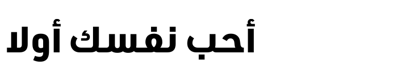 Preview of URW DIN Arabic Black