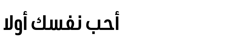 Preview of URW DIN Arabic Cond Bold