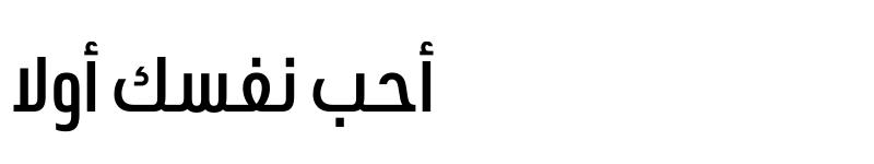 Preview of URW DIN Arabic Cond Demi