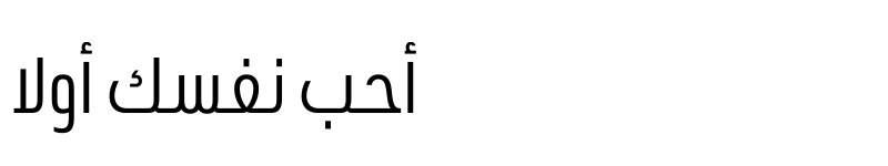 Preview of URW DIN Arabic Cond Regular