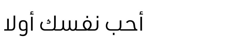 Preview of URW DIN Arabic Regular