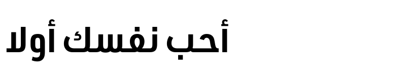 Preview of URW DIN Arabic SemiCond Bold
