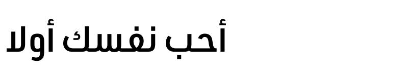 Preview of URW DIN Arabic SemiCond Demi